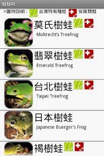 蛙蛙叫 - 螢幕擷取畫面縮圖