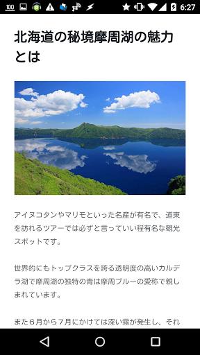 【免費旅遊App】観光ガイドアプリ「Trenjoy(トレンジョイ)」-APP點子