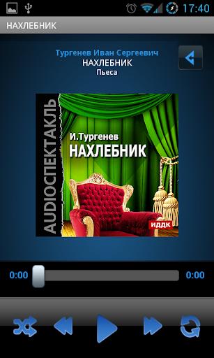 Аудиокнига Нахлебник