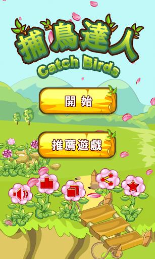 捕鸟达人 - 儿童益智游戏