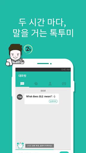 톡투미 - 2시간 마다 영어공부 회화 첨삭