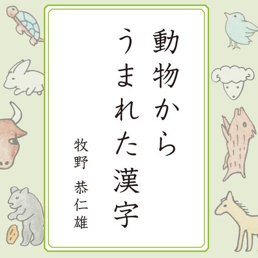 教育のみんなで読み解く漢字のなりたち1 動物からうまれた漢字 LOGO-記事Game