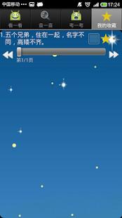 玩娛樂App|儿童谜语大全免費|APP試玩