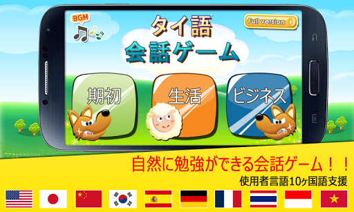 TSタイ語会話ゲーム