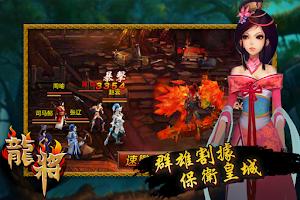 Screenshot of 龍將APP