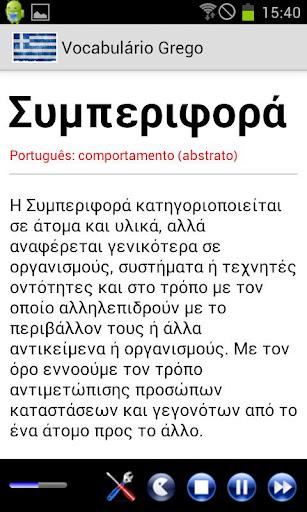 Vocabulário Grego