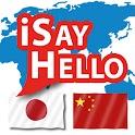 iSayHello Japanese – Chinese logo