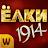 Ёлки 1914 logo