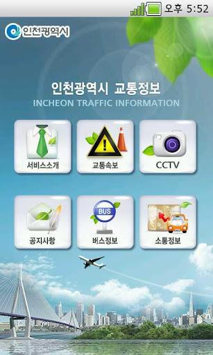 인천교통정보