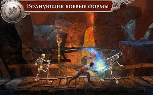 Prince of Persia Shadow&Flame Screenshot