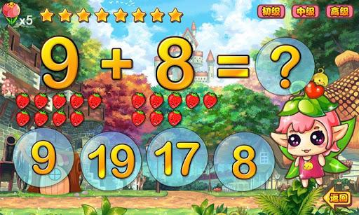 宝宝学数学-免费儿童教育游戏 幼儿识数字早教 宝贝加减乘除法