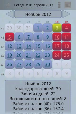 Простой Календарь Выходных РФ