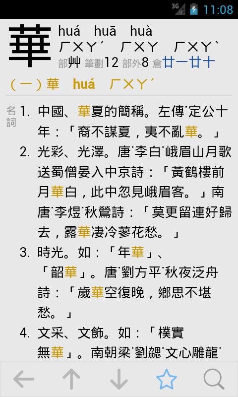 國語字典- screenshot