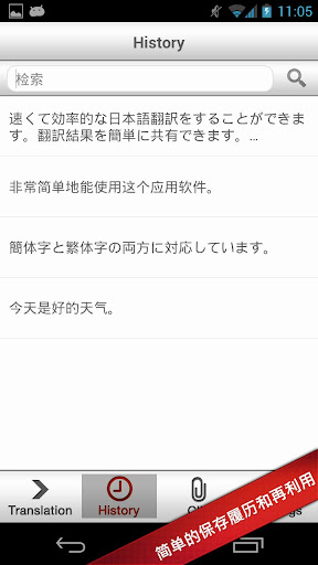 無料生产应用AppのChinese-Japanese Translation|記事Game