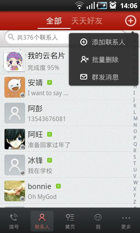 TT Contacts - screenshot