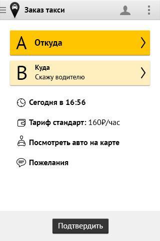 Биржа такси Оренбург