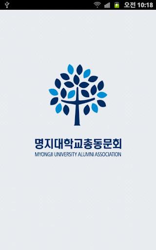 명지대학교 총동문회