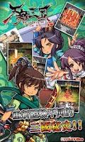 Screenshot of 天舞三國序章:無雙之劍(華語版)