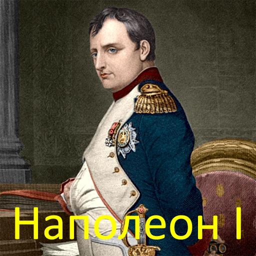 Наполеон I LOGO-APP點子