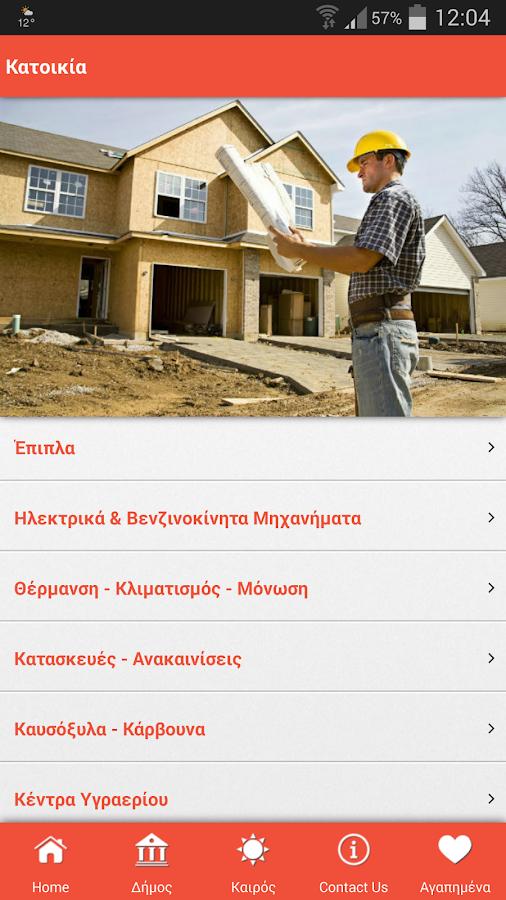 Πένα Guide Δήμος Μαρκόπουλου - screenshot