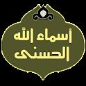 أسماء الله الحسنى - شرح مفصل icon