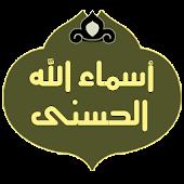 أسماء الله الحسنى - شرح مفصل