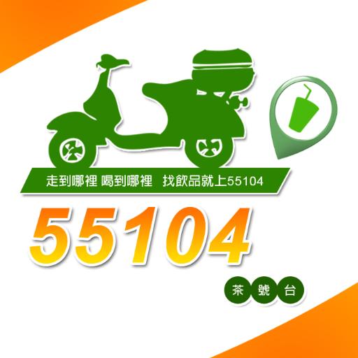 55104茶號台 生活 App LOGO-硬是要APP