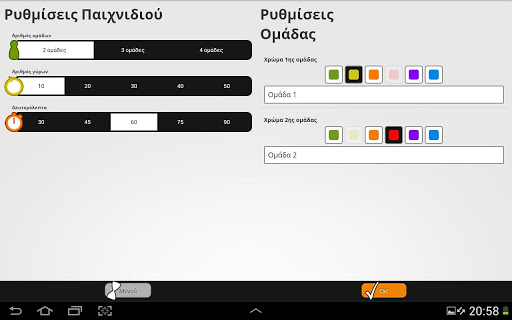 u03a0u03b5u03c2 u0392u03c1u03b5u03c2! 4.04 screenshots 11