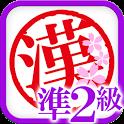 漢検準2級 試験対策 漢字 一般常識 手書き SPI icon
