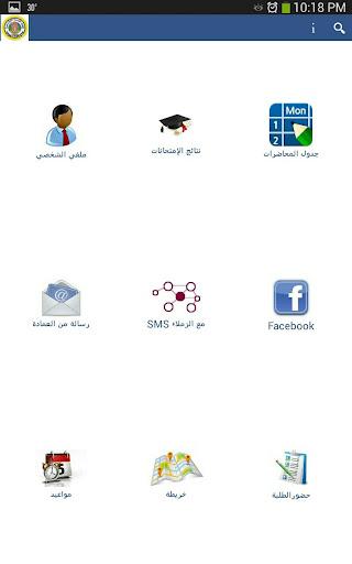 【免費教育App】كلية الهندسة الخوارزمي-APP點子