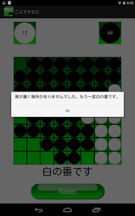 玩休閒App 二人でオセロ免費 APP試玩