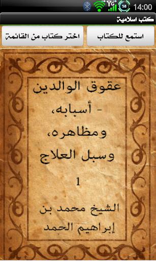 كتب اسلامية مسموعة