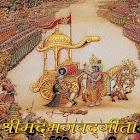 Shrimad Bhagwat Gita In Hindi icon