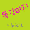 SDDungpuppy™ Korean Flipfont icon