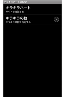 KiraKiraHeart(ko535a) - screenshot thumbnail