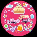 رسائل عيد ميلاد icon