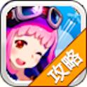 全民飞机大战攻略2014版 icon