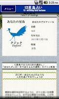 Screenshot of 12星鳥占い:運試し!「あなたが2012年に迎える五大運勢」