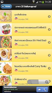 Thai Cooking (คลิป สอนทำอาหาร) - screenshot thumbnail