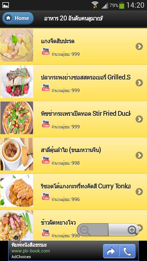 Thai Cooking (คลิป สอนทำอาหาร) - screenshot