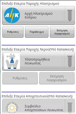 Εκτιμηση Λογαριασμων Κυπρου