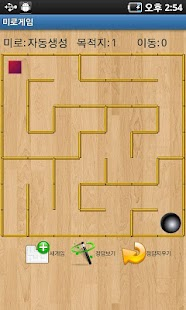Maze game- screenshot thumbnail