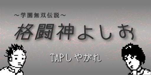 【格闘無双アクションRPG】格闘神よしお~学園無双伝説~