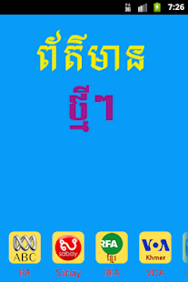 Khmer Songs- Town Production for (Android) Free Download on ...