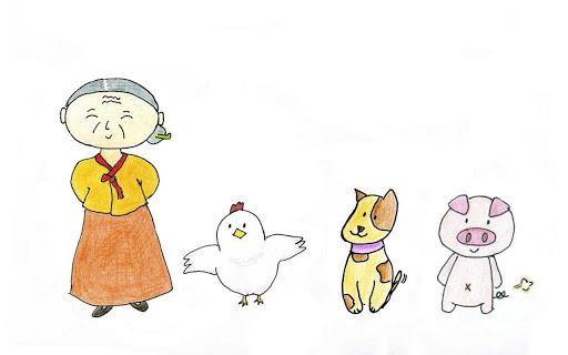 [시각장애어린이를 위한 창작동화]산골 할머니 이야기