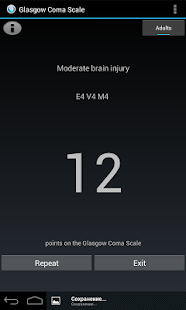 Glasgow Coma Scale - screenshot thumbnail