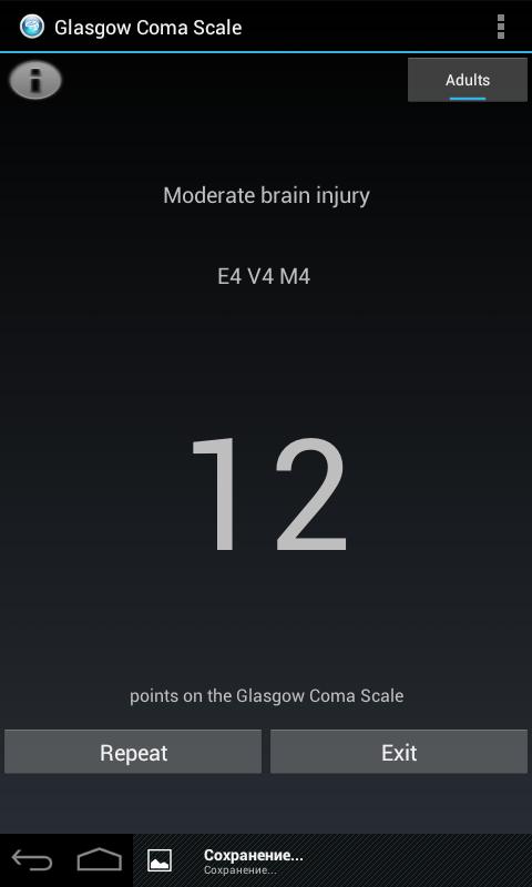 Glasgow Coma Scale - screenshot