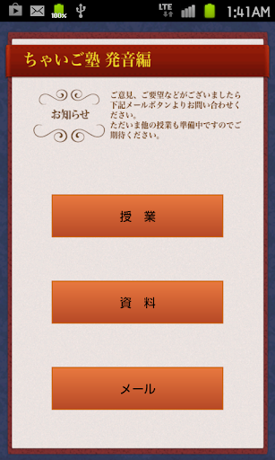 中国語会話ちゃいご塾 発音編