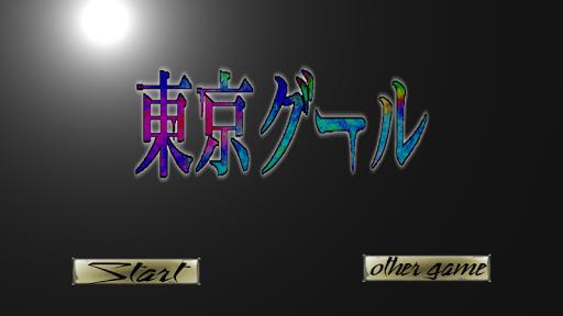 無料动作Appの東京グール【3Dアクションゲーム】|記事Game