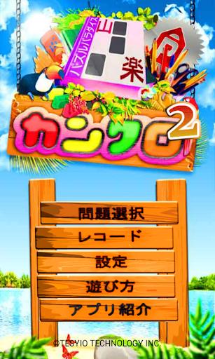 パズパラ漢字ナンクロ2